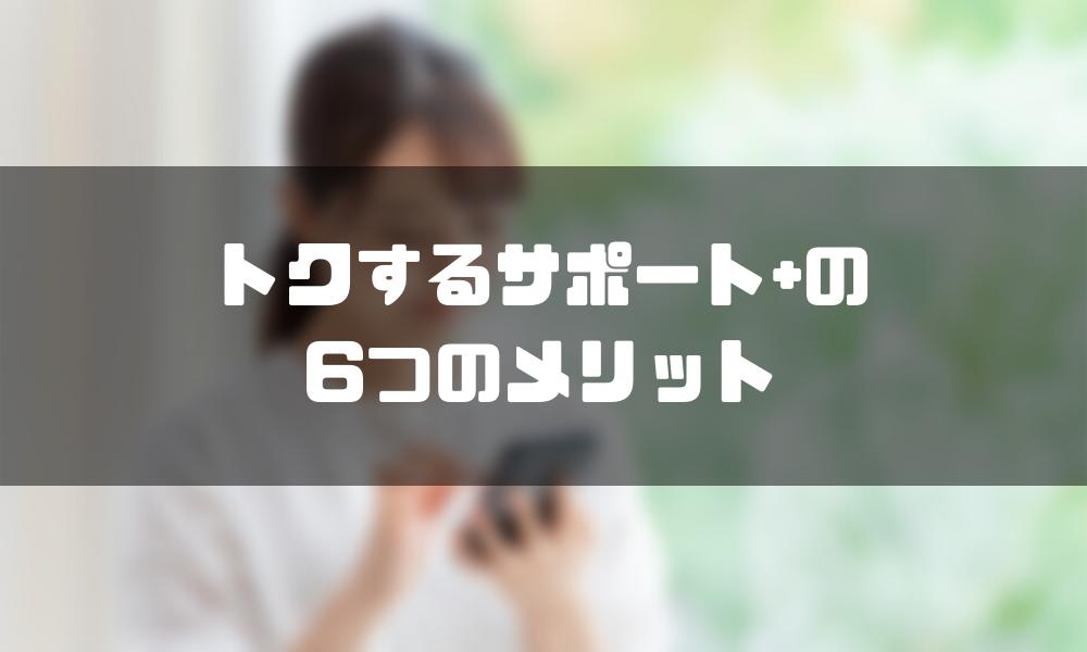 iPhone13_トクする_メリット