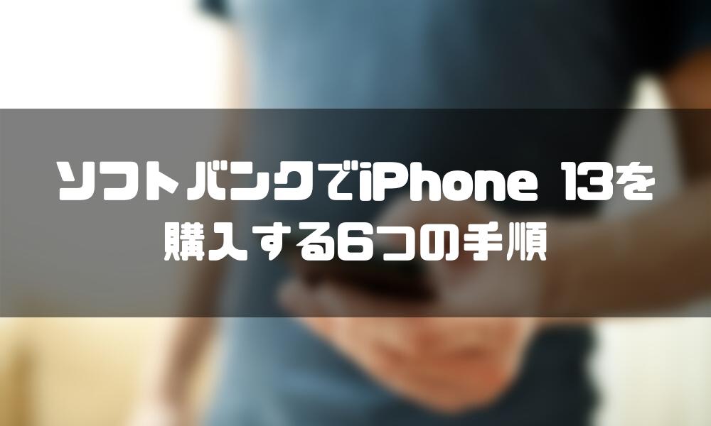iPhone13_トクする_手順