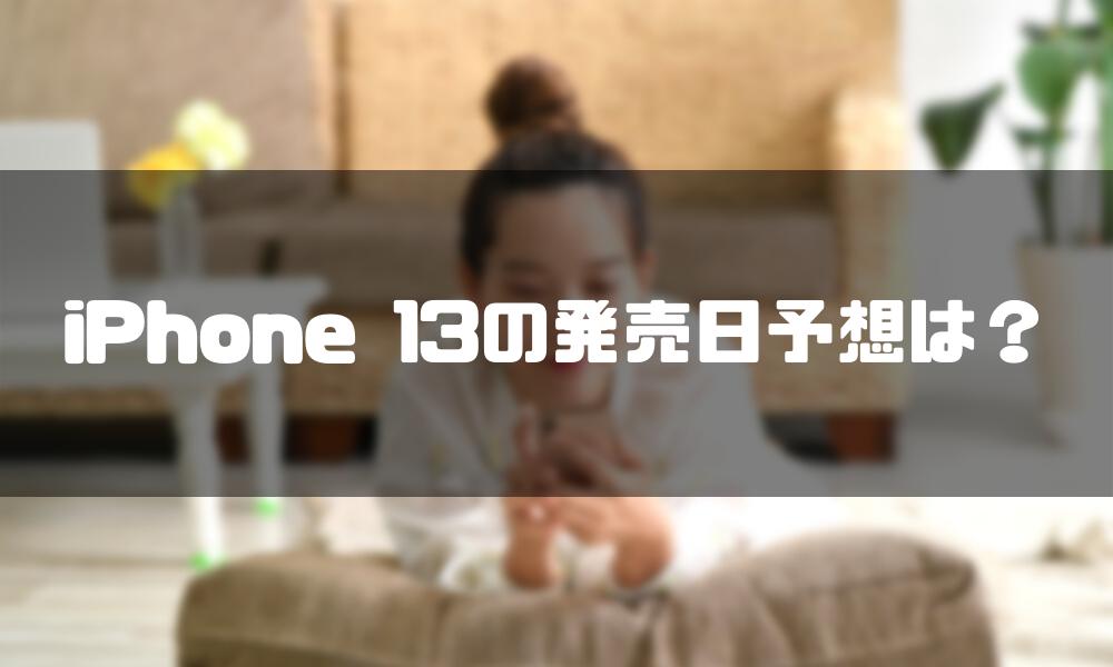 iPhone13_トクする_発売日予想