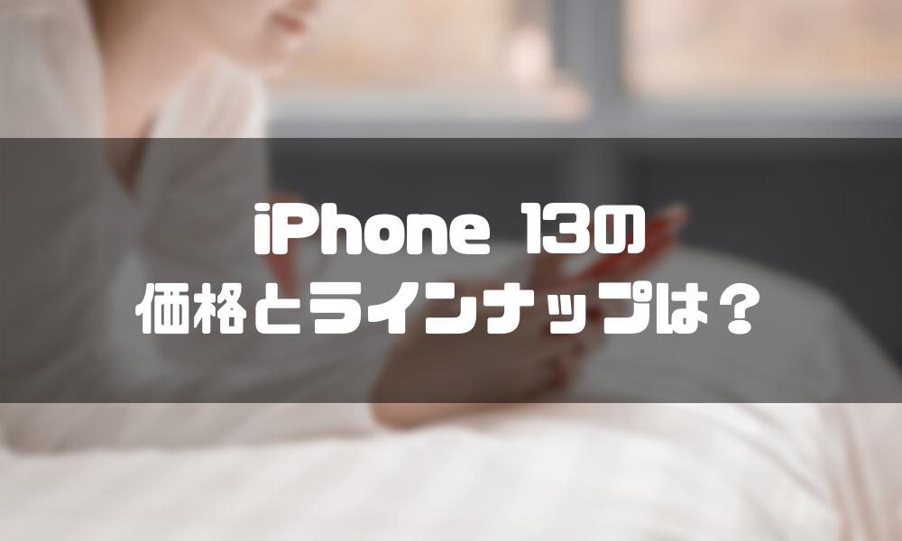 iPhone13_トクする_価格