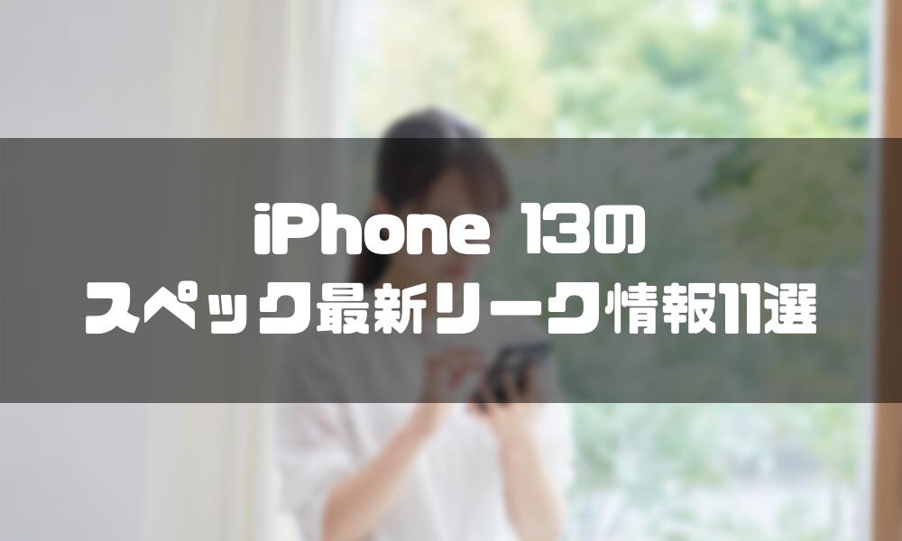 iPhone13_トクする_リーク