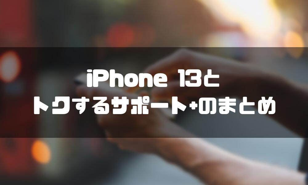 iPhone13_トクする_まとめ