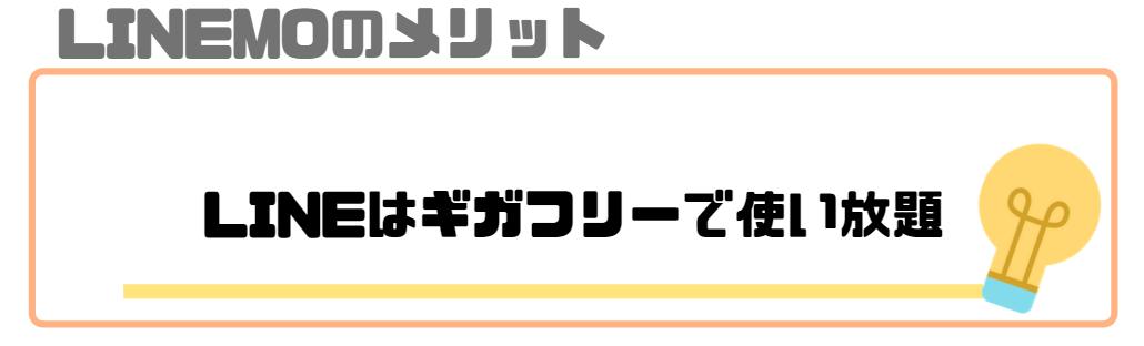 linemo_ラインモ_デメリット_メリット_LINEはギガフリーで使い放題