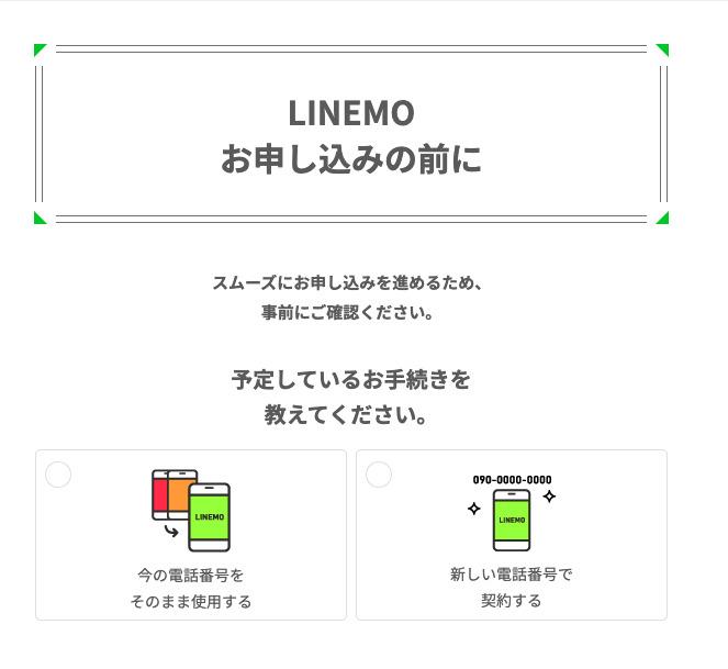LINEMO_流れ