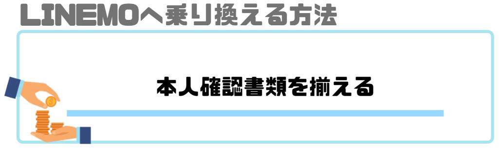 linemo_ラインモ_デメリット_乗り換える方法_本人確認書類を揃える