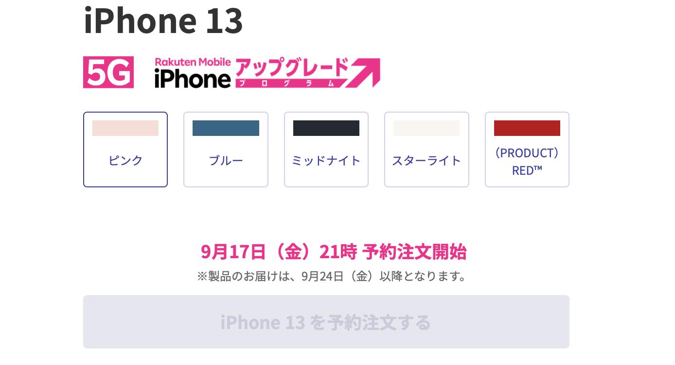 楽天モバイル iPhone13 予約