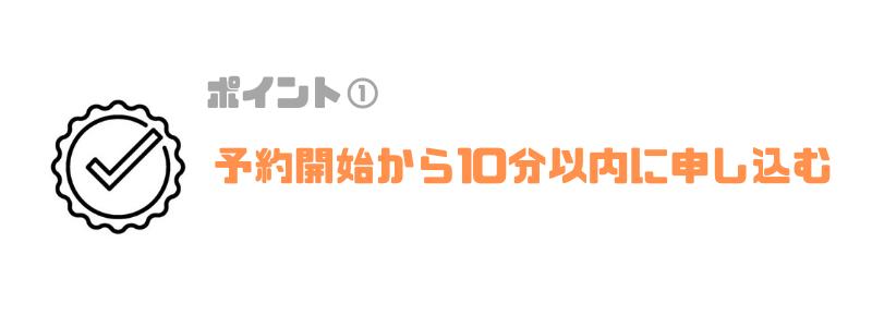 ソフトバンク_iPhone13_乗り換え_予約開始