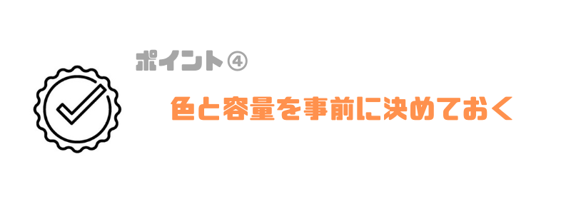 ソフトバンク_iPhone13_乗り換え_色と容量