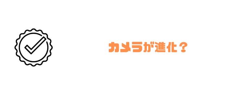 ソフトバンク_iPhone13_乗り換え_カメラ