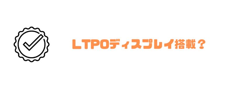 ソフトバンク_iPhone13_乗り換え_LTPO