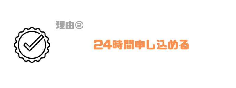 ソフトバンク_iPhone13_乗り換え_24時間