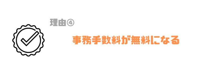 ソフトバンク_iPhone13_乗り換え_事務手数料