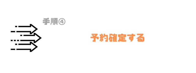 ソフトバンク_iPhone13_乗り換え_予約確定