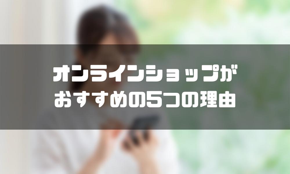 ソフトバンク_iPhone13_乗り換え_オンラインショップ