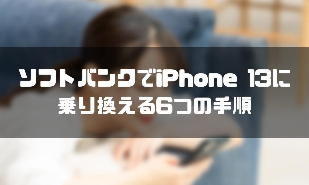 ソフトバンク_iPhone13_乗り換え_手順