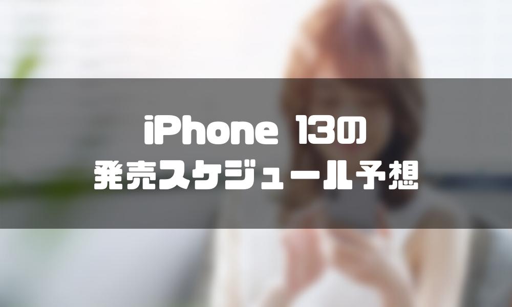 ソフトバンク_iPhone13_乗り換え_スケジュール