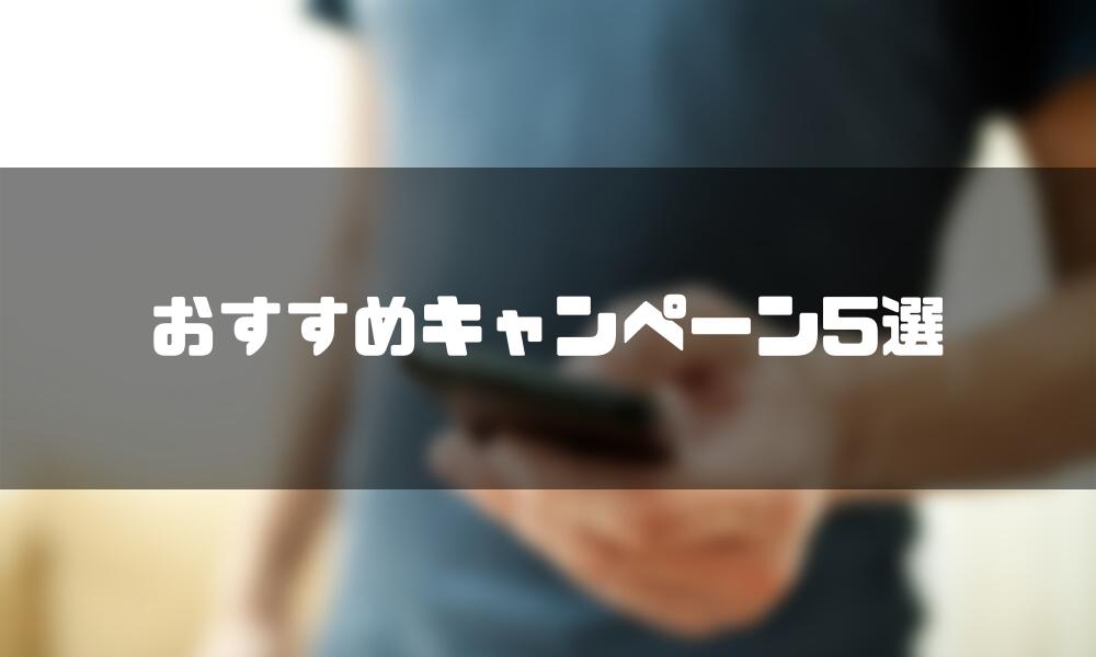 ソフトバンク_iPhone13_乗り換え_キャンペーン