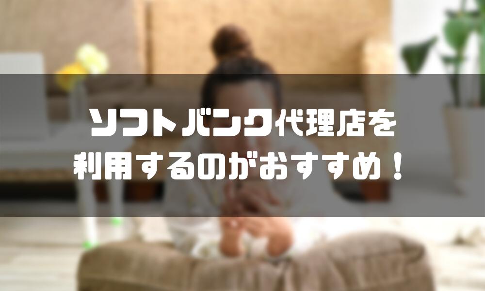 ソフトバンク_iPhone13_乗り換え_代理店