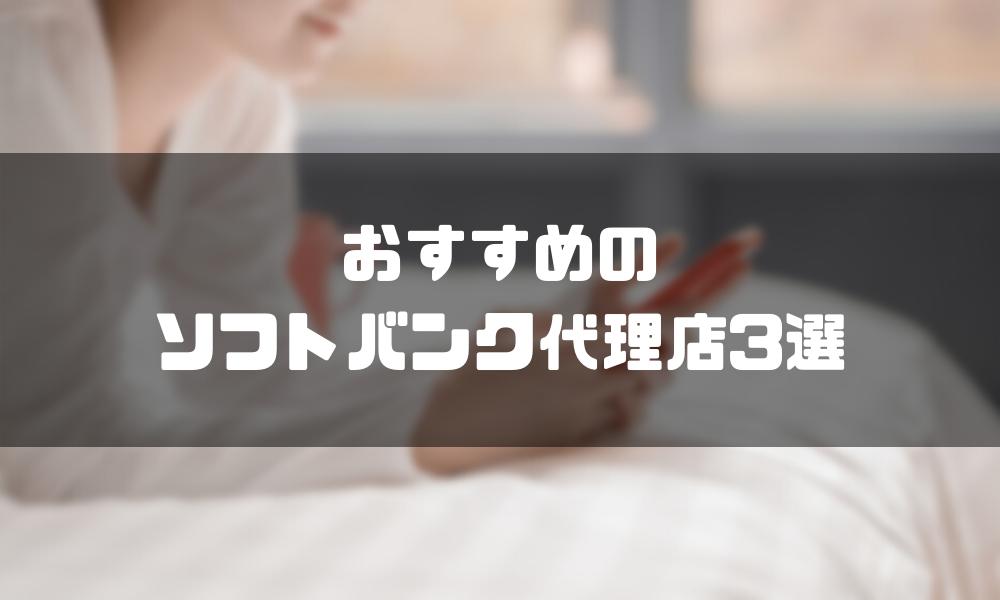 ソフトバンク_iPhone13_乗り換え_おすすめ代理店