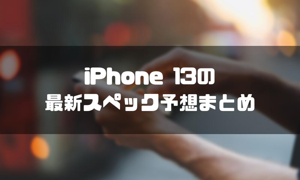 ソフトバンク_iPhone13_乗り換え_スペック
