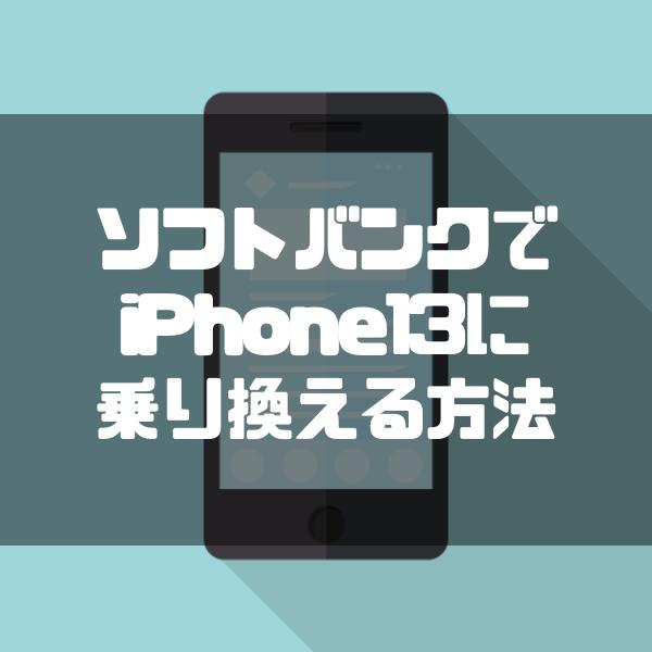 ソフトバンクでiPhone13に乗り換え・MNPする方法完全ガイド