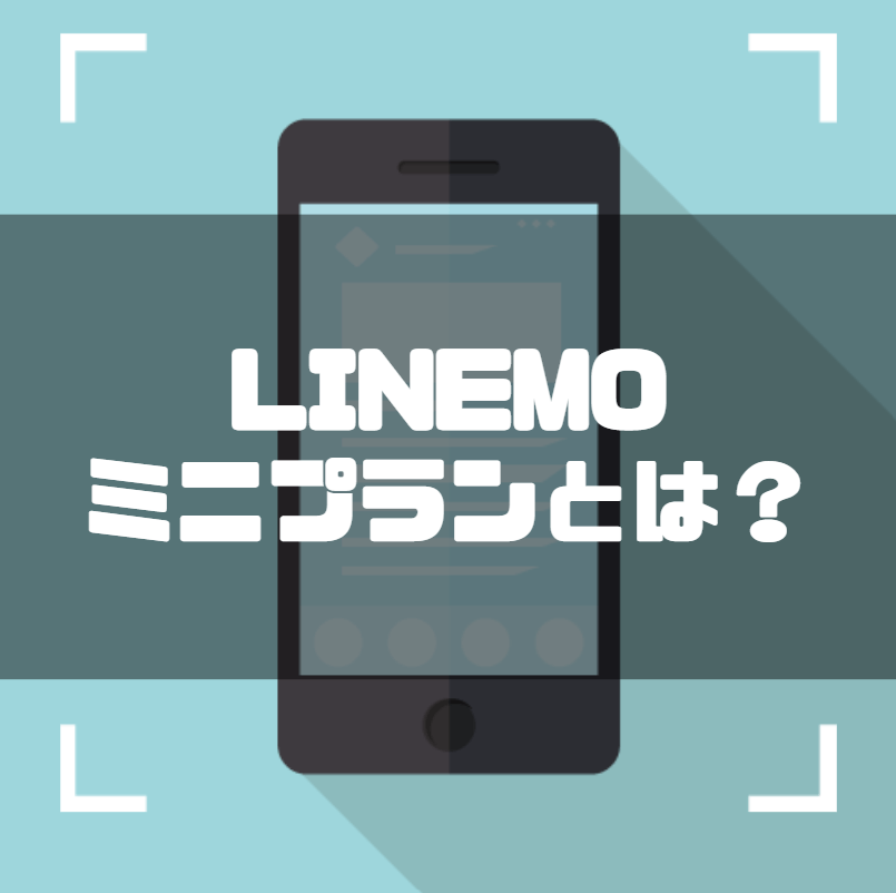 LINEMO(ラインモ)のミニプランとは?特徴からデメリット最新口コミ評判まで徹底解説