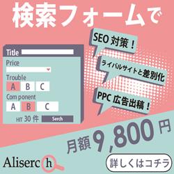 Alisearch