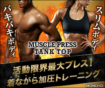 MUSCLE PRESS TANK TOP