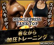MUSCLE PRESS TANK TOP