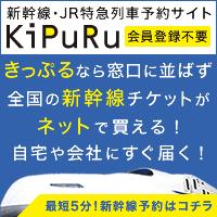 【KiPuRu】全国の新幹線・特急券をネットで簡単予約