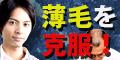 ☆ヘアエッセンスSV-3 Re-more☆