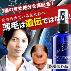 ヘアエッセンスSV-3【Re-more】
