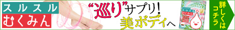 キャンペーン用バナー【期間限定】