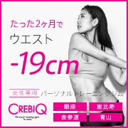 CREBIQクレビック/Dタイプ
