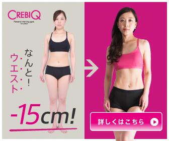 CREBIQクレビック/Cタイプ