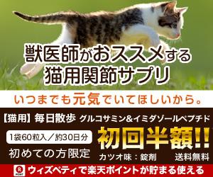 愛猫の関節をサポート【ネコ専用(カツオ味)毎日散歩】商品モニター