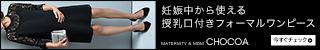 マタニティウェアCHOCOA 妊娠中から使える授乳口付きフォーマルワンピ 今すぐチェック