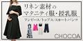 マタニティウェアCHOCOA リネン素材のマタニティ服・授乳服 CHOCOA