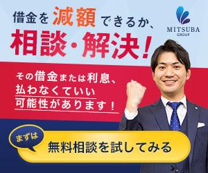 【みつ葉司法書士事務所】債務整理問合せ