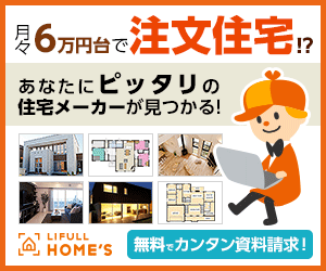 LIFULL HOME`S_Ver3
