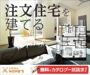 LIFULL HOME`S _Ver2