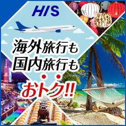 【H.I.S.】海外・国内旅行の申し込み