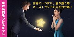 Star Naming Gift