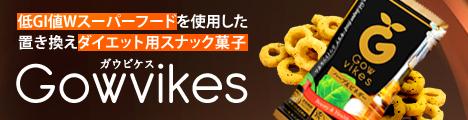Gowvikes-ガウビケス-