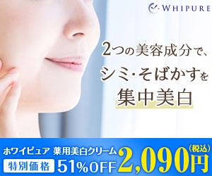 2個定期2900円(縛りなし)オファー