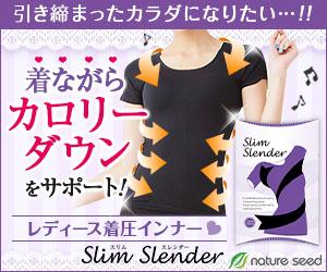 Slim Slender(スリムスレンダー)