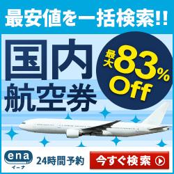 【ena(イーナ)】国内航空券予約