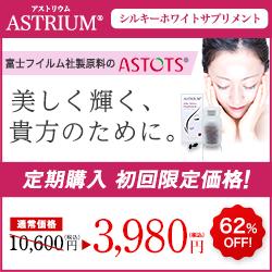 美白サプリメント【ASTRIUM(アストリウム)】