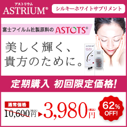<font color=#ff009b>初回100%還元!</font>美白サプリメント【ASTRIUM(アストリウム)】