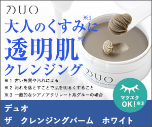 DUO(デュオ) ザ クレンジングバーム ホワイト